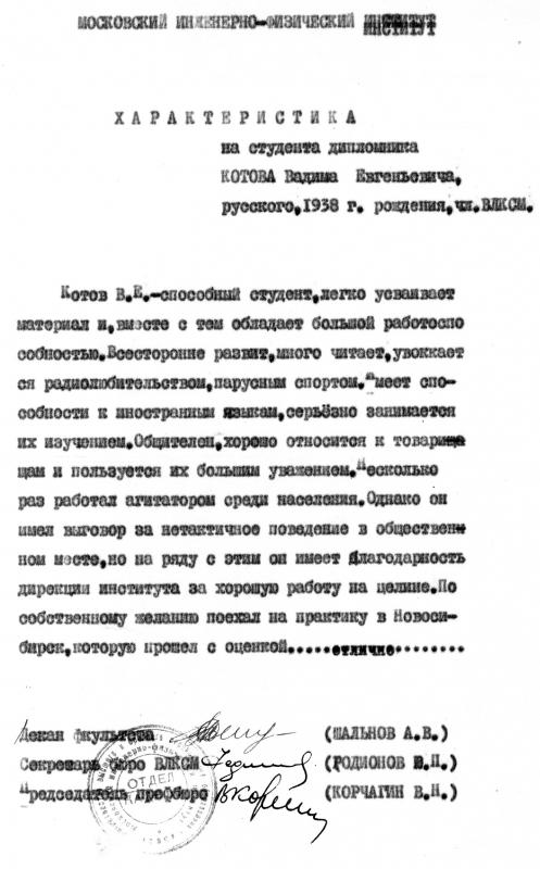 Характеристика из МИФИ, 1963 г.