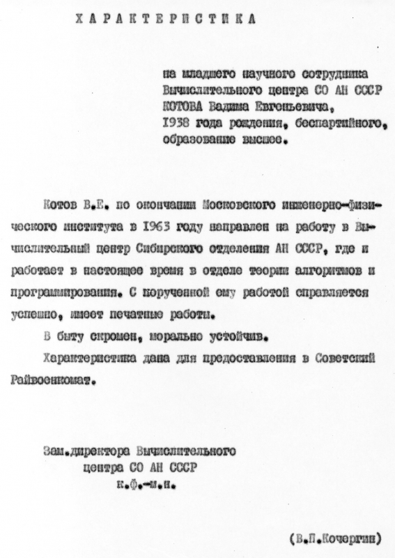 Характеристика для Советского райвоенкомата