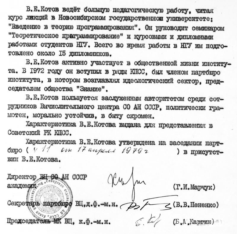 Характеристика для Советкого райкома КПСС, 1979 г.