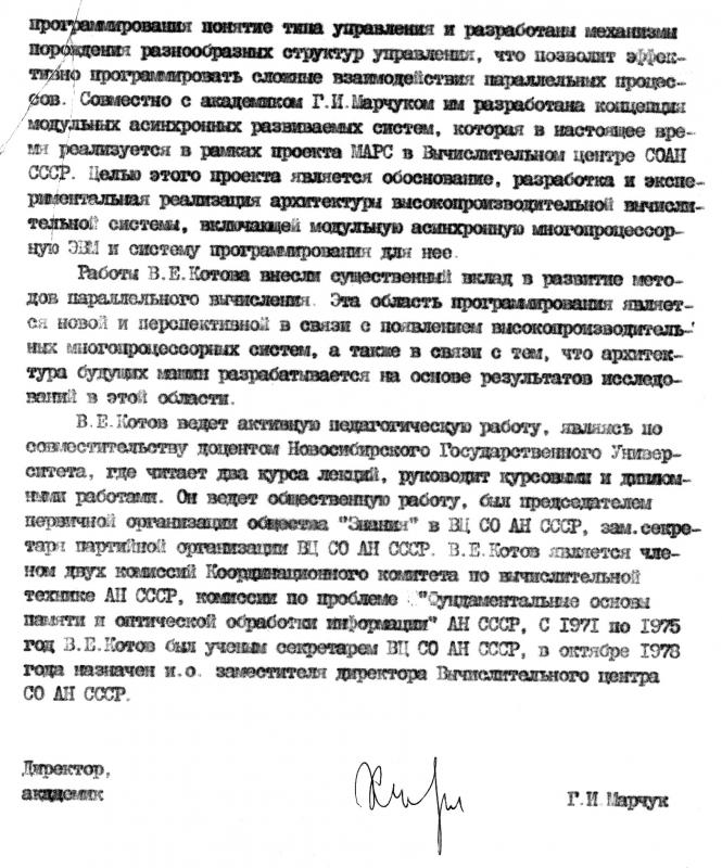 Об утверждении в должности заместителя директора  ВЦ СО АН