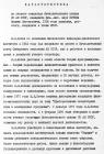 Характеристика за подписью Г.И. Марчука