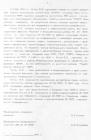 Отзыв о научной деятельности за подписью В.А. Коптюга