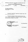 Об утверждении в должности ученого секретаря ВЦ