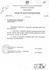 Постановление Президиума СО АН о  назначении В.Е. Котова на должность зам. директора ВЦ