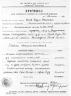 Протокол сдачи канд. минимума по специальности, 1970 г.
