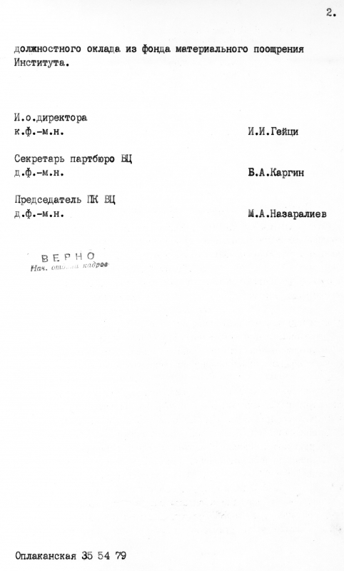 Письмо В.А. Коптюгу с просьбой о премировании, 1988 г.