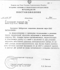 Постановление Президиума СО АН, 1988 г..