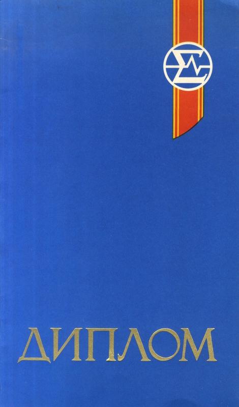 Диплом победителю конкурса фундаментальных работ, 1990 г.