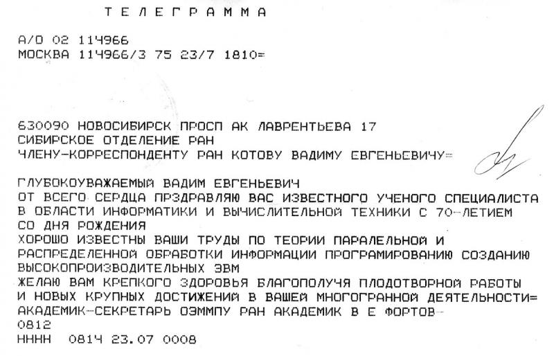 Поздравление В.Е. Котову с 70-летием от ОЭММПУ РАН