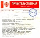 Поздравление В.Е. Котову с 70-летием от РФФИ