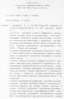 O выдвижении кандидатом  на должность директора, 1991 г., стр. 1