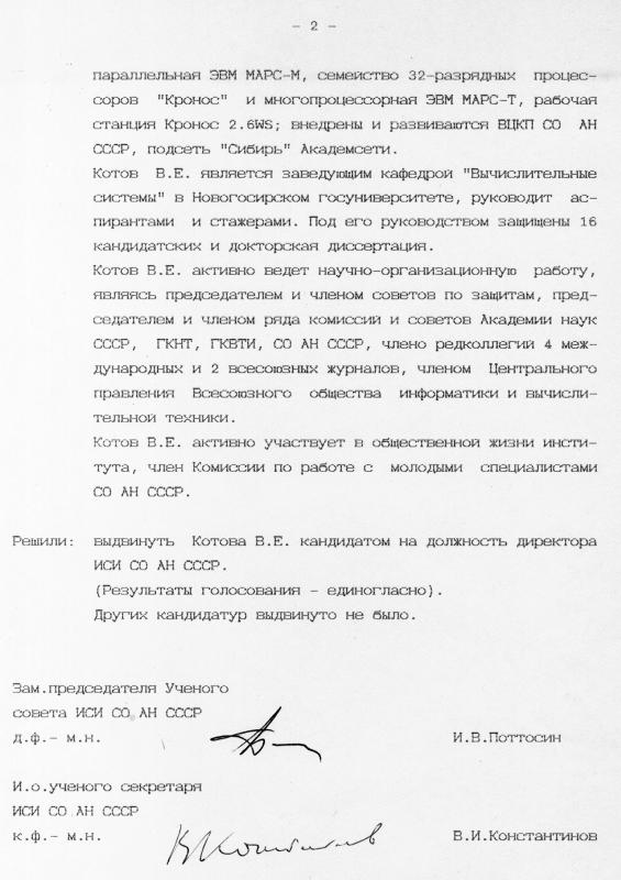 О выдвижении кандидатом  на должность директора, 1991 г., стр. 2