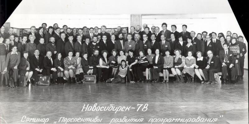 """Семинар """"Перспективы развития программирования"""", 1978 г."""